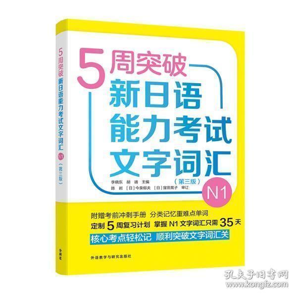 5周突破新日语能力考试文字词汇N1(第三版)