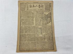1949年5月29日 《许昌人民报》 第15期一份(陕解放潼关、华阴、华县、渭南、临潼,青岛外围解放即墨,鄂赣解放通山)
