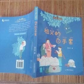拼音王国· 名家经典书系——祖父的白手套(曹文轩)