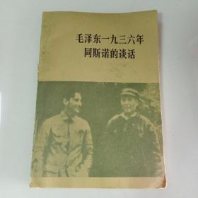 毛泽东1936年同斯诺的谈话。