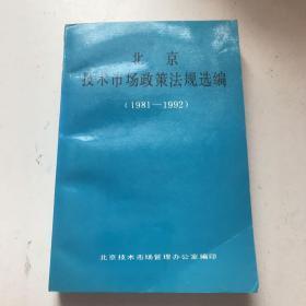 北京技术市场政策法规选编(1981—1992)
