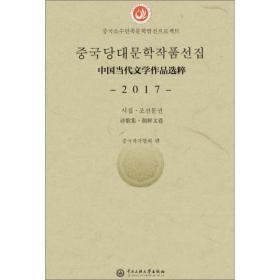 中国当代文学作品选粹