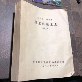 山东省烟台市芝罘区地名志(初稿)