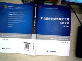 中国银行间市场交易商协会系列培训教材:非金融企业债务融资工具实用手册(第二版)