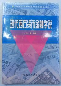 现代西方货币金融学说