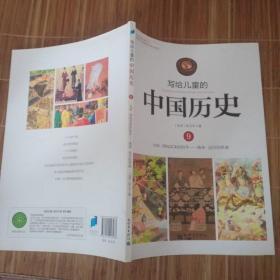 写给儿童的中国历史9:北宋·用钱买来的和平/南宋·远方的亲戚