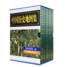 中国历史地图集 全八册