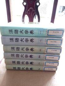 汉语大字典 . 第1-7(缺6)卷