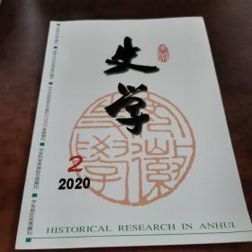 安徽史学 2020/2