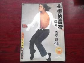 永恒的音符:迈克. 杰克逊传《童年 在人间 我的天堂》(限量珍藏版)
