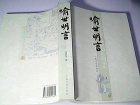 中国古代小说名著插图典藏系列:喻世明言