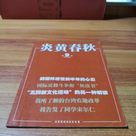 炎黄春秋200909