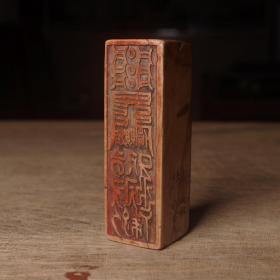 民国寿山石印章道教印章符咒符印除小人