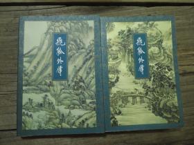 金庸作品集:《飞狐外传》(上下)  1版1印  正版