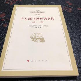 十五部马恩经典著作导读(纪念马克思诞辰200周年)