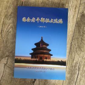 国企老干部征文选编(2014)