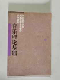 **音乐理论基础 大32开 平装本 新华书店北京发行所经销 人民音乐出版社 1962年1版25印 私藏 9.5品