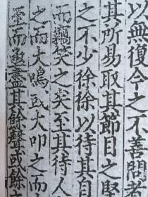 中华再造善本 : 金元编 : 子部 : 潜室陈先生木钟集