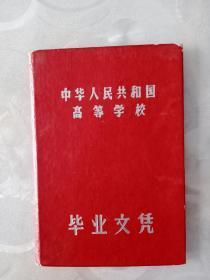 60年代浙江大学毕业证书