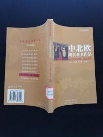 《世界文学百科》:文学名著篇:中北欧现代著名作品