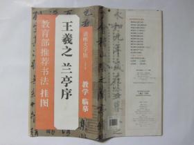 旧书《教育部推荐书法挂图:王羲之 兰亭序》清晰大字版 单继林著 吉林文史出版社 d35-1