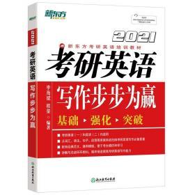 新东方(2021)考研英语写作步步为赢