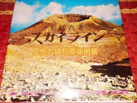 日本原版画册【 磐梯吾妻 】
