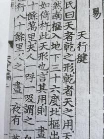 中华再造善本 : 金元编 : 子部 : 六经天文编