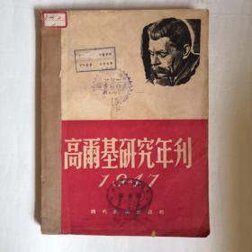 高尔基研究年刊1947,