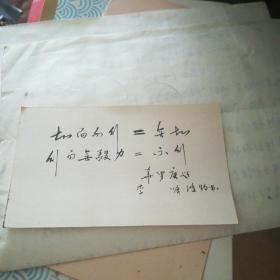 华罗庚题鸿钧书【卡片一张】