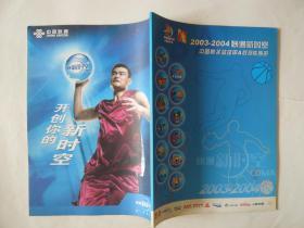 2003-2004联通新时空 中国男子篮球甲A联赛秩序册