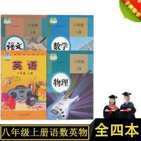 【正版】2020用初中八年级上册全套课本4本人教版八年级上册语文数学物理书外研版8八年级上册英语书教材教科书初二上册课本