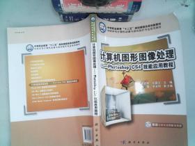 计算机图形图像处理—Photoshop_CS4技能应用教程(