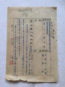 1954年     陕西省蓝田县人民政府批答:关于自筹股金情况(草宣纸油印)