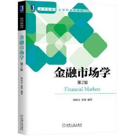 金融市场学 第2版