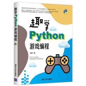 库存书 趣学Python游戏编程