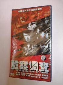 中国重大案件侦破纪实片:重案调查(超长版,二十碟装,VCD)