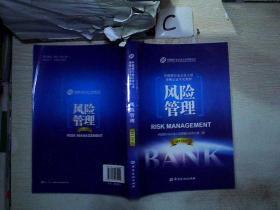 中国银行业从业人员资格考试教材:风险管理(2013年版)