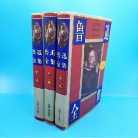 鲁迅全集(上中下卷)西藏人民出版社 1996年3月1版1印5000册