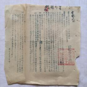 1954年     陕西省蓝田县人民政府通知:组织剩余劳力参加运输(草宣纸油印)