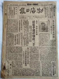 渤海日报6份