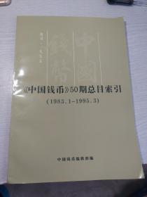 《中国钱币》50期总目索引 (1983.1-1995.3)