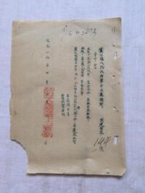 1954年     陕西省蓝田县人民政府:五、六、七三月工作安排(草宣纸油印)