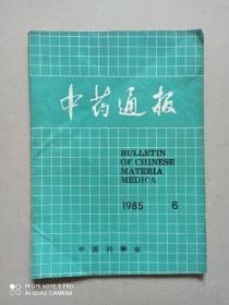 中药通报1985.6
