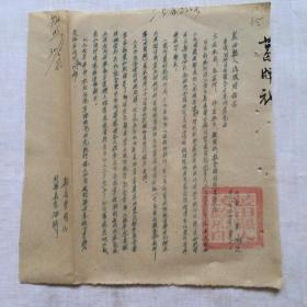 1954年     陕西省蓝田县人民政府指示:关于粮食供应的意见(草宣纸油印)
