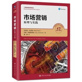市场营销:原理与实践(第17版)新版(工商管理经典译丛)