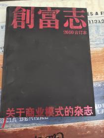创富志( 2010合订本) 精装厚册