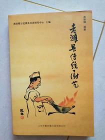 老潍县传统厨艺