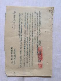 1954年     陕西省蓝田县人民政府通知:公教人员由本区买粮(草宣纸油印)