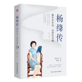 杨绛传:简朴的生活,高贵的灵魂(杨绛先生诞辰110周年纪念版)